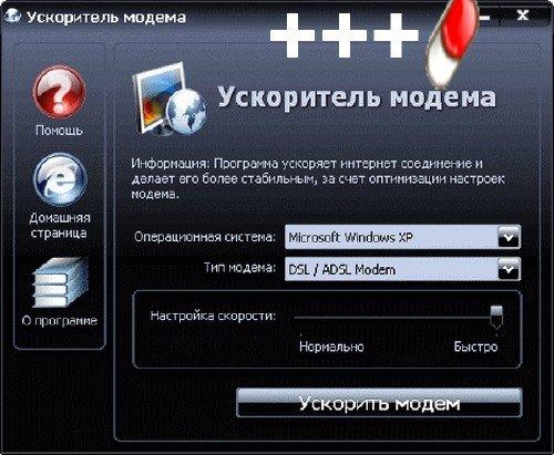 Скачать бесплатно ModemBooster 1.8 Ускоритель модема RUS от Vipsite.ws